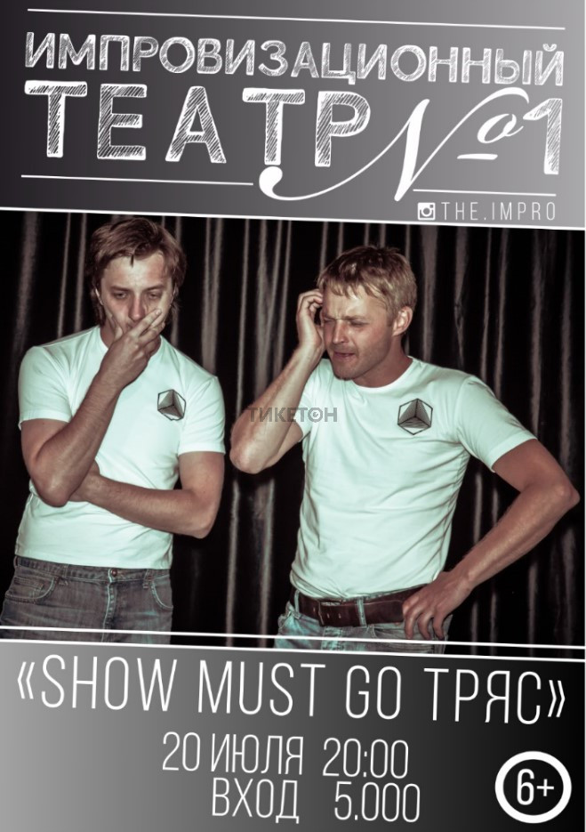 Show must go тряс