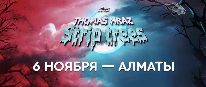 Thomas Mraz в Алматы