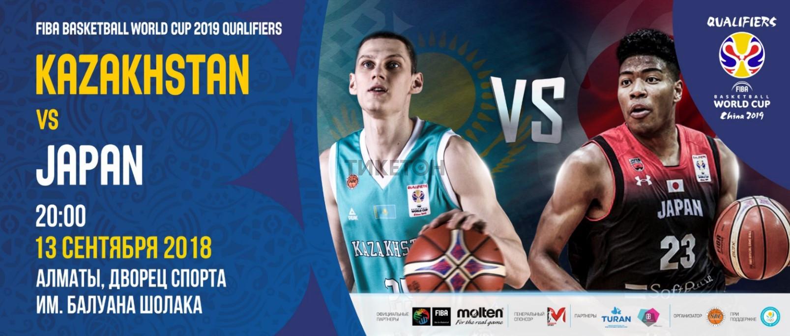 Чемпионат мира 2019 по баскетболу