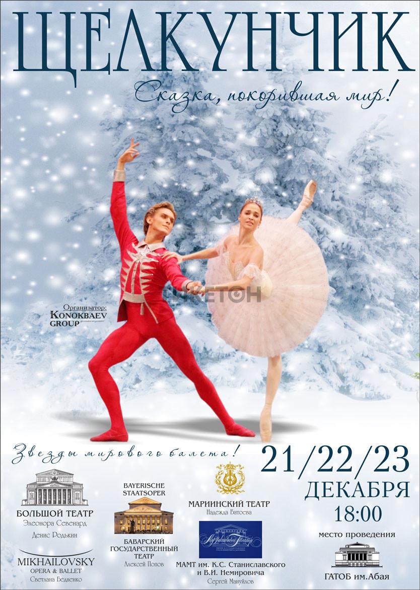 «Щелкунчик». Мировые звезды балета в Алматы