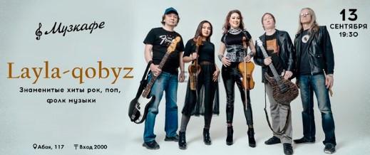Группа Layla Qobyz