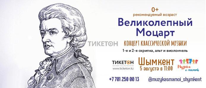 КОНЦЕРТ КЛАССИЧЕСКОЙ МУЗЫКИ «Великолепный Моцарт» в Шымкенте