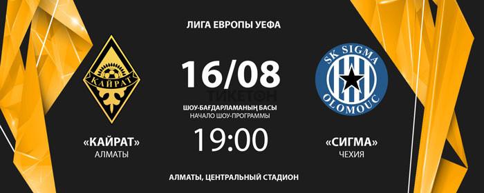 ФК Кайрат (Казахстан) - ФК Сигма (Чехия)