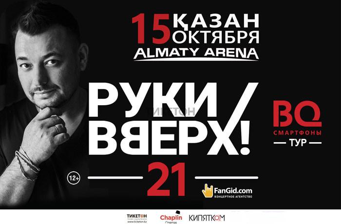 «Руки Вверх» в Алматы