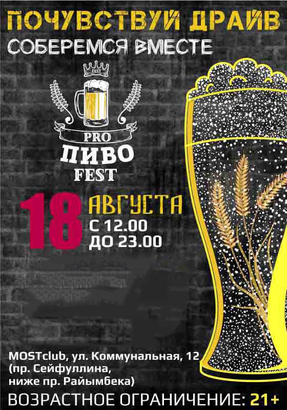 Pro ПИВО Fest