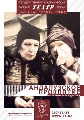 Андалузское проклятие (гастроли театра им. Лермонтова)