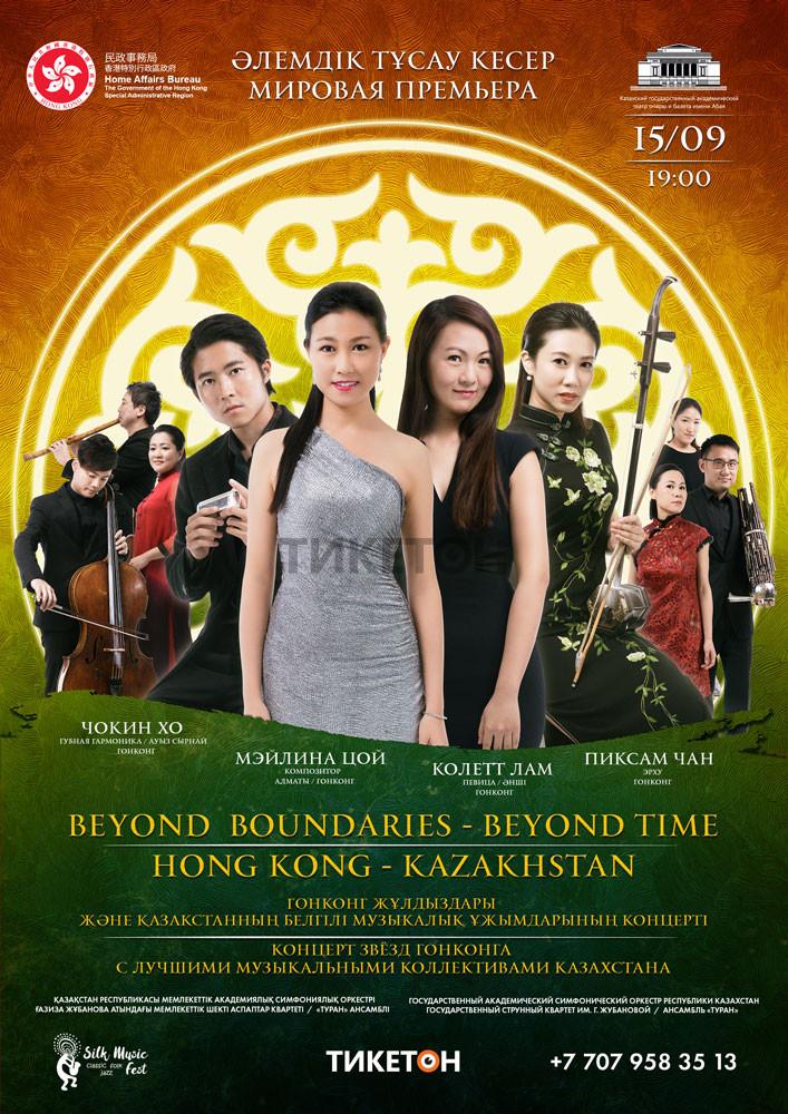 Концерт «Вне границ – Вне времени. Гонконг – Казахстан»