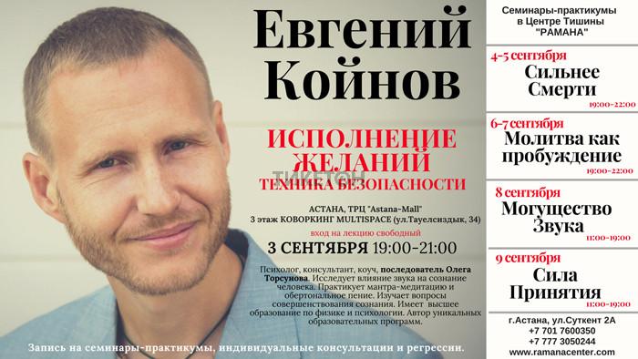 Евгений Койнов. Семинары