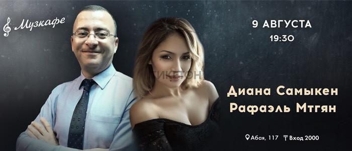 Вечер живой музыки с Дианой Самыкен и Рафаэлем Мтгяном