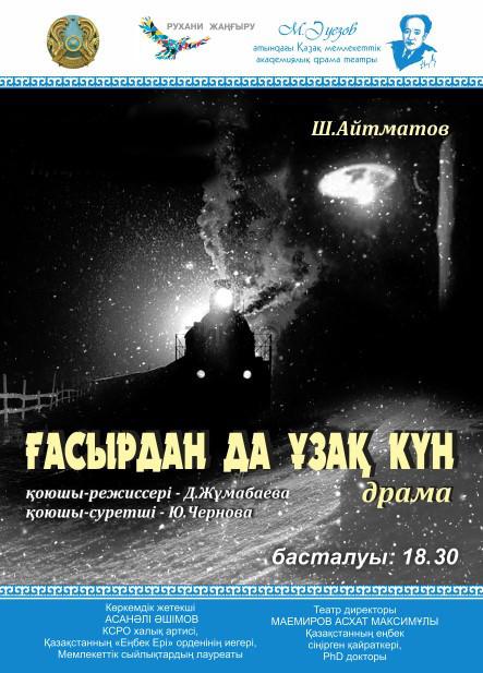 gasyrdan-da-uzaq-kun-premera
