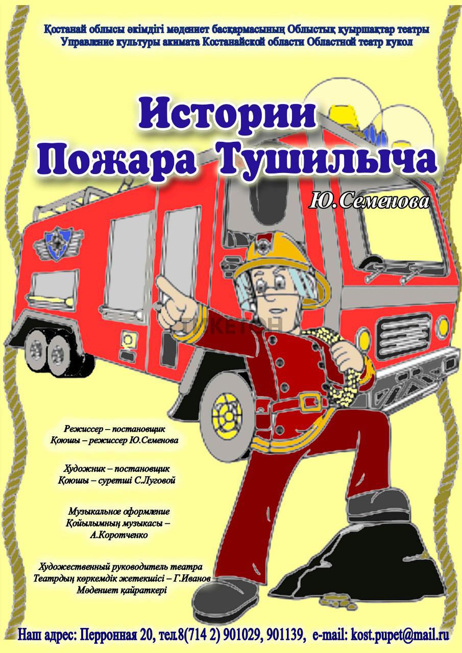 «Истории Пожара Тушилыча». Костанайский театр кукол