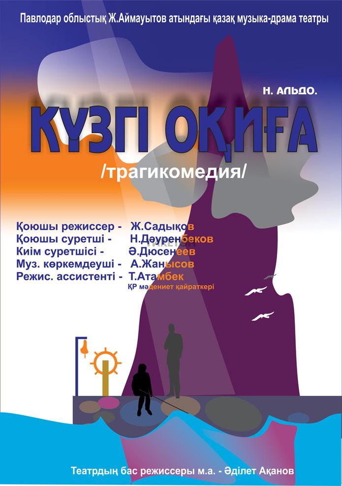 Күзгі оқиға. Театр им. Аймаутова