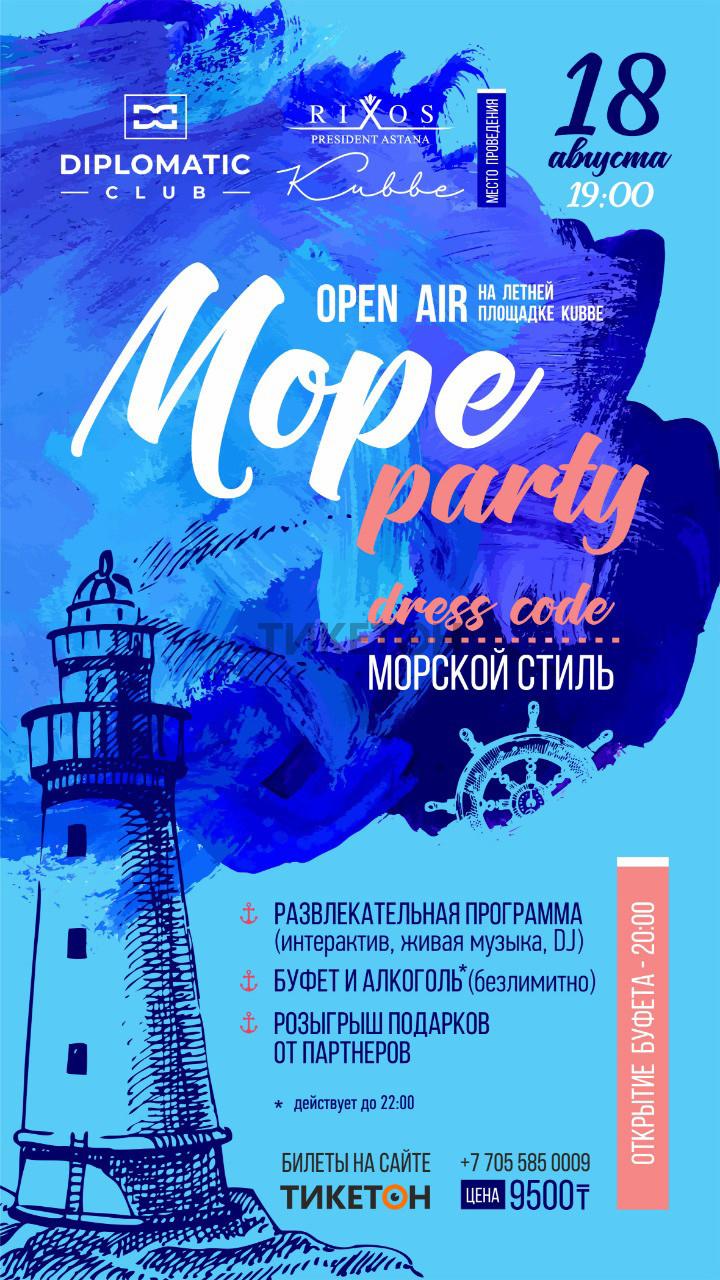 Море Party