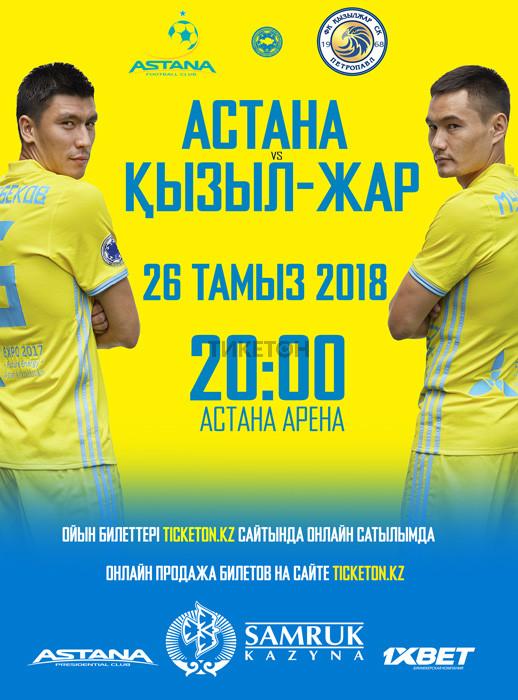ФК Астана - ФК Қызыл-Жар