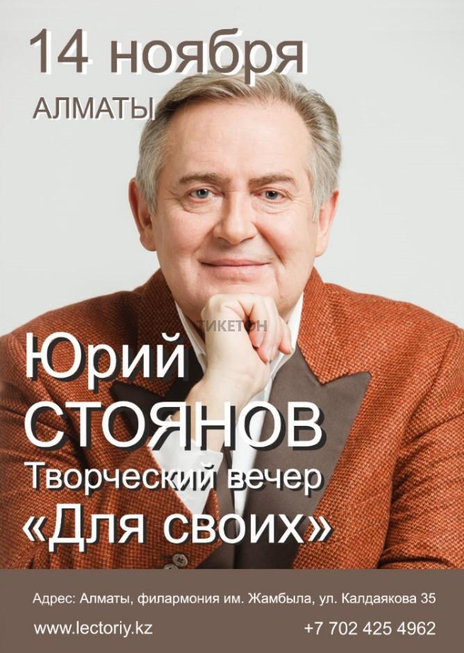 Творческий Вечер Юрия Стоянова «Для своих»
