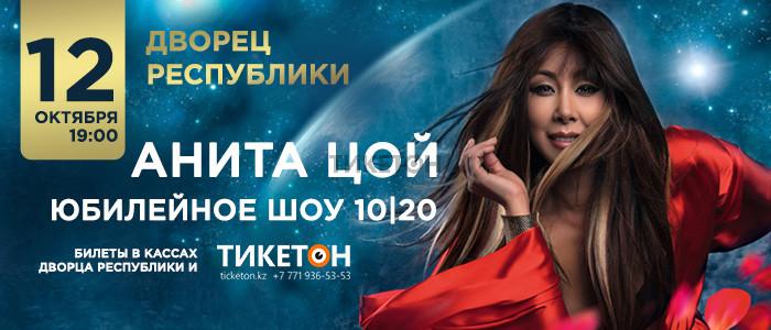 Анита Цой в Алматы. Шоу «10|20»