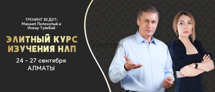 Элитный курс изучения НЛП в Алматы