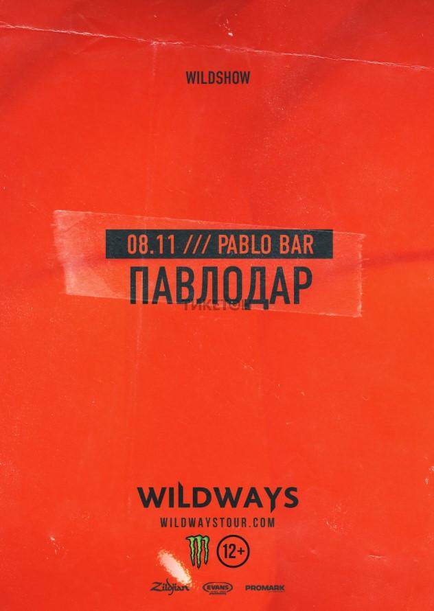 WILDWAYS  в Павлодаре