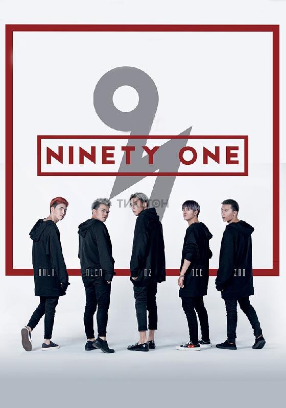 Концерт группы Ninety One