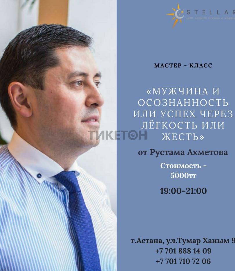 АВТОРСКИЙ МАСТЕР-КЛАСС Рустама Ахметова