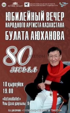 Юбилейный вечер Булата Аюханова в Астане