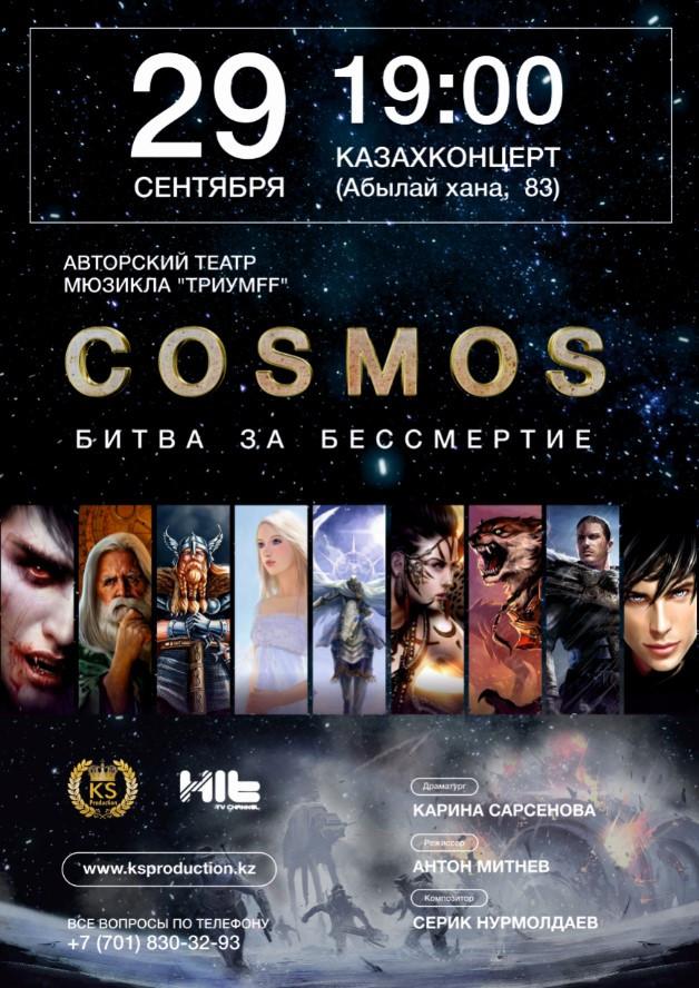 Космос: Битва за бессмертие