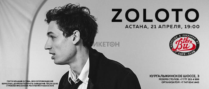 solniy-koncert-zolotukhina