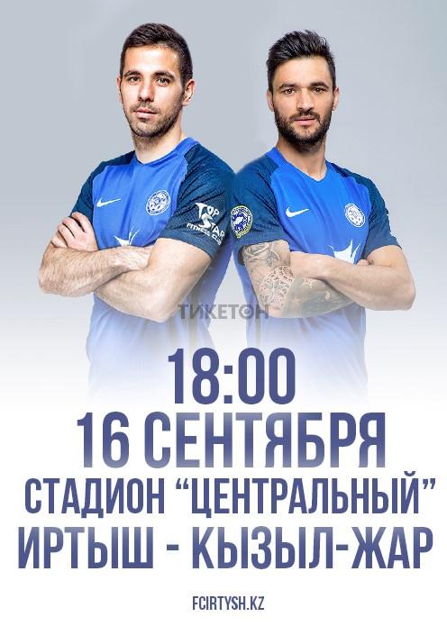 ФК Иртыш - ФК Кызылжар