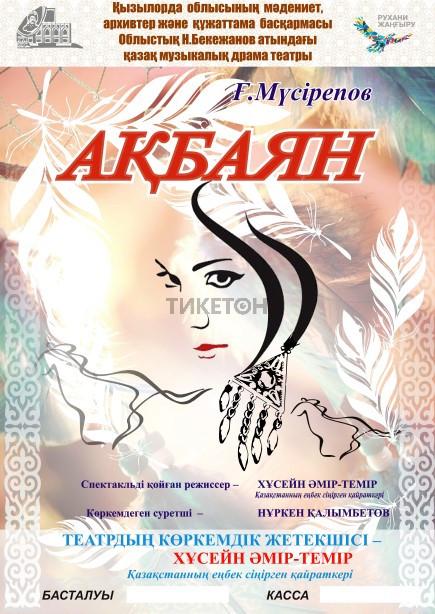 «Ақбаян»