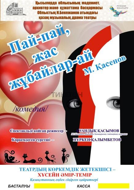 «Пай-пай, жас жұбайлар-ай». Театр им. Бекежанова