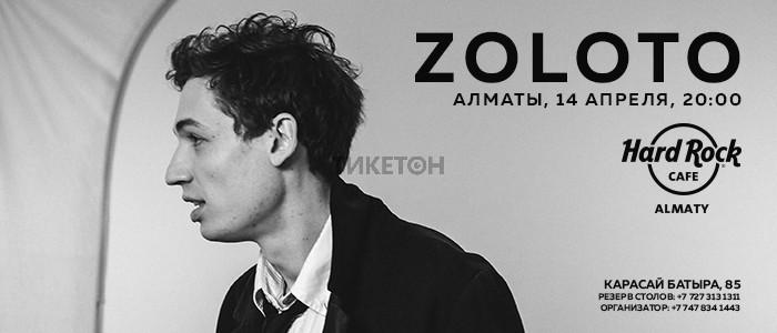 zoloto-v-almaty
