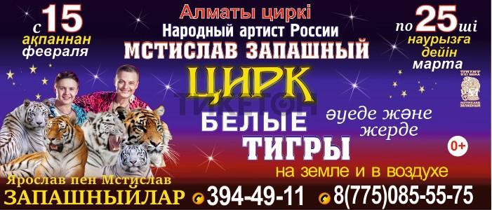 velikiy-russkiy-tsirk