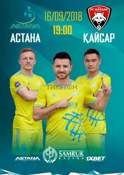 ФК Астана - ФК Кайсар