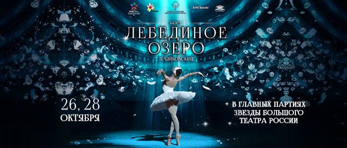 «Лебединое озеро». Звезды Большого театра России