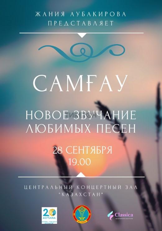 Концерт «Самғау»