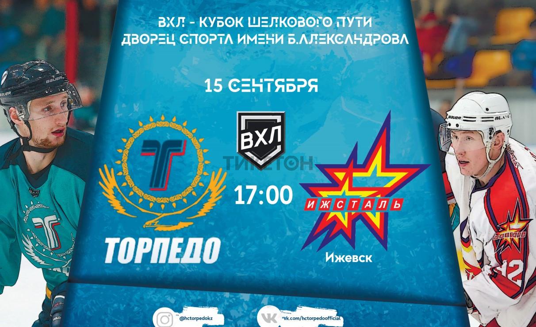 ХК «Торпедо» - ХК «Ижевск»