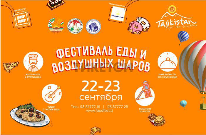 Фестиваль шаров