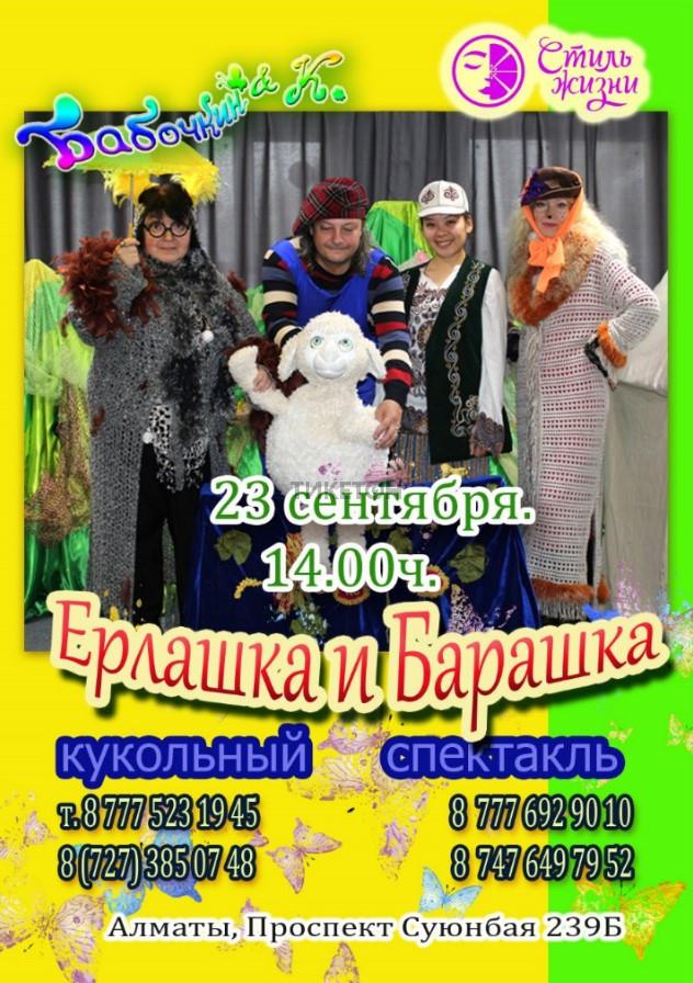 Erlashka-barashka