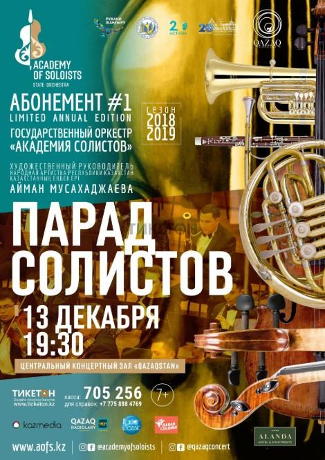 Концерт «Парад солистов». 13 декабря