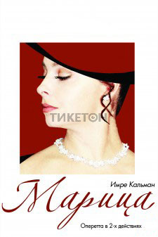 «Марица»