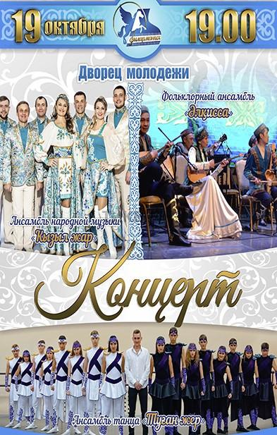 Концерт Филармонии в Петропавловске