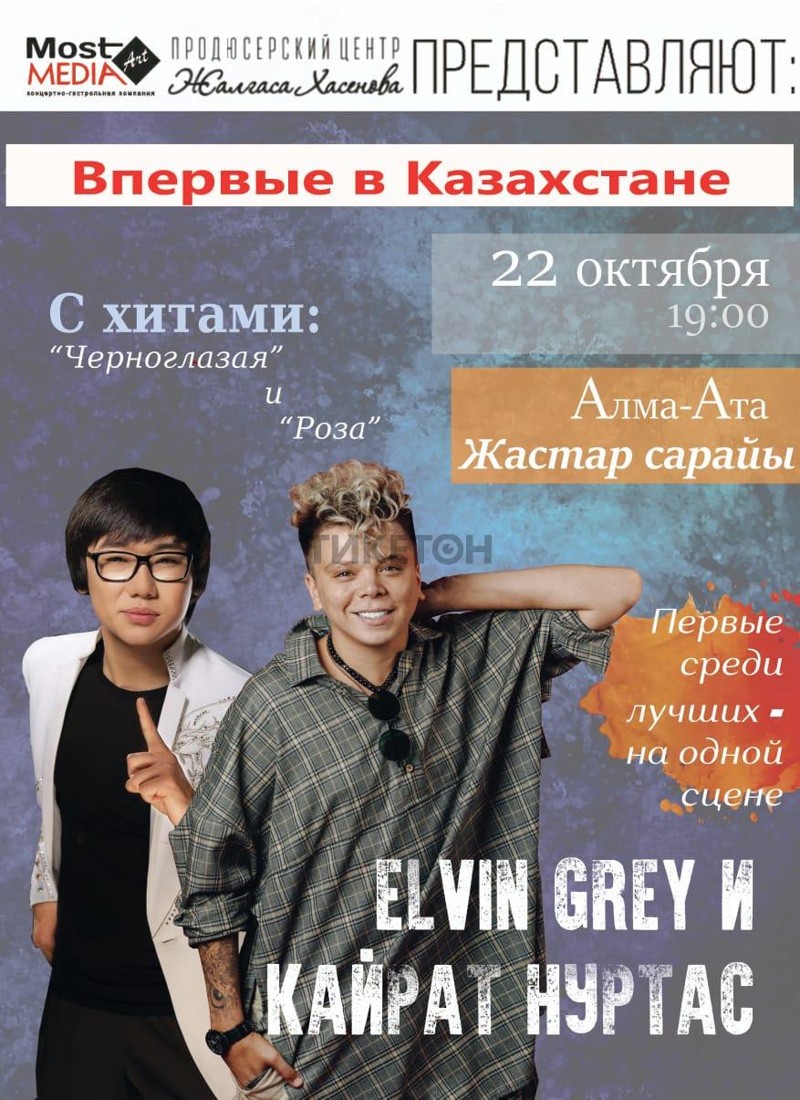 Кайрат Нуртас и Elvin Gray