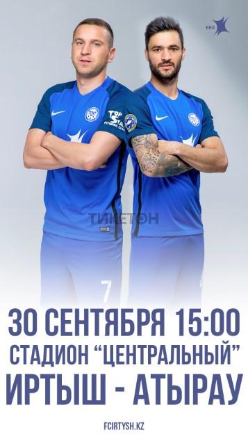 ФК Иртыш - ФК Атырау