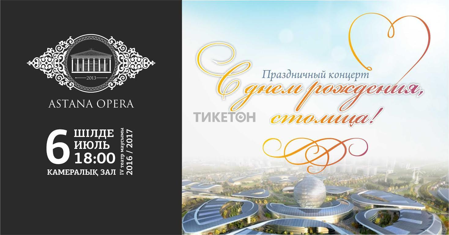 Презентация на тему:  астана - столица республики казахстан