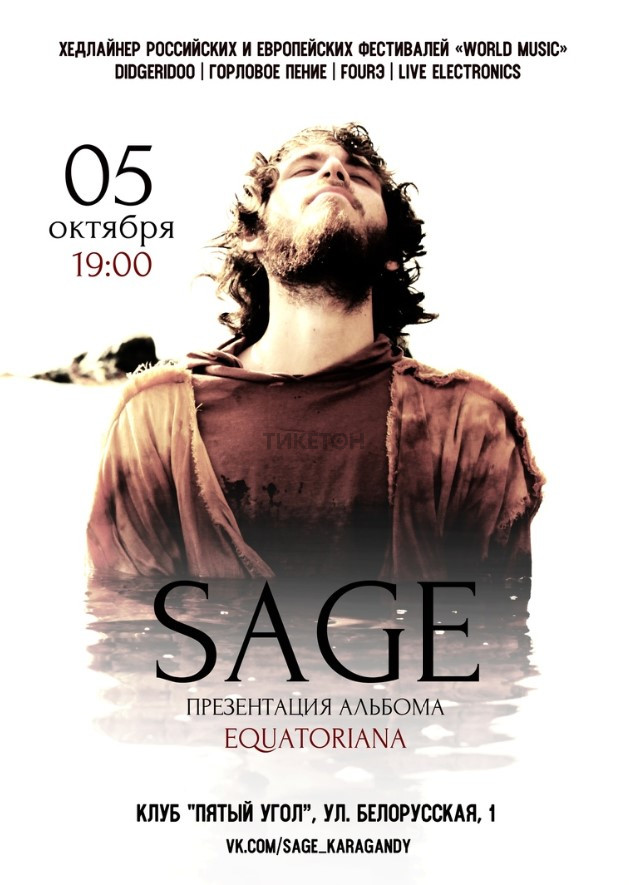 «Sage» в Караганде