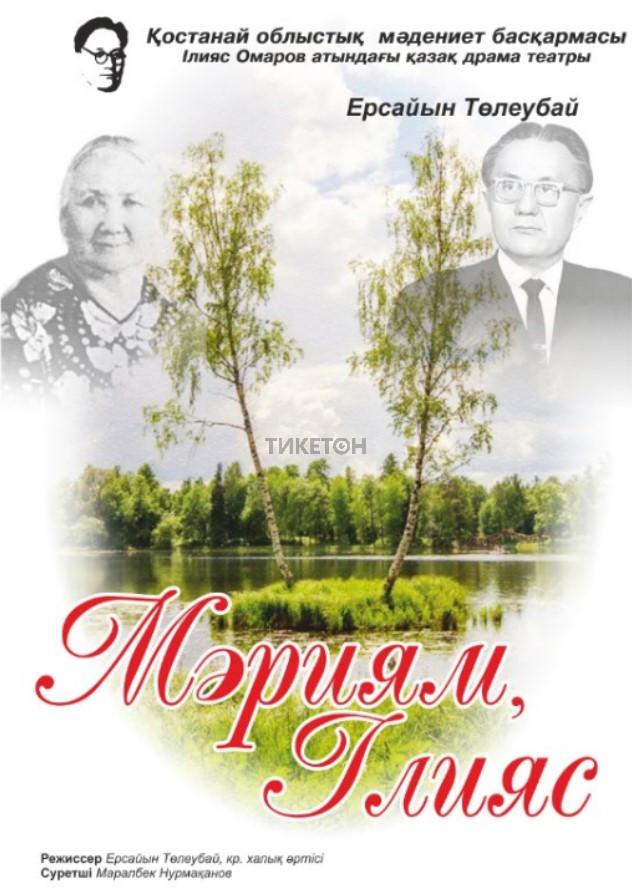 Мариям - Ілияс