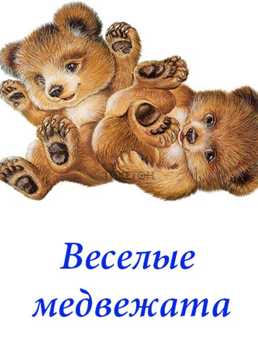 Веселые медвежата
