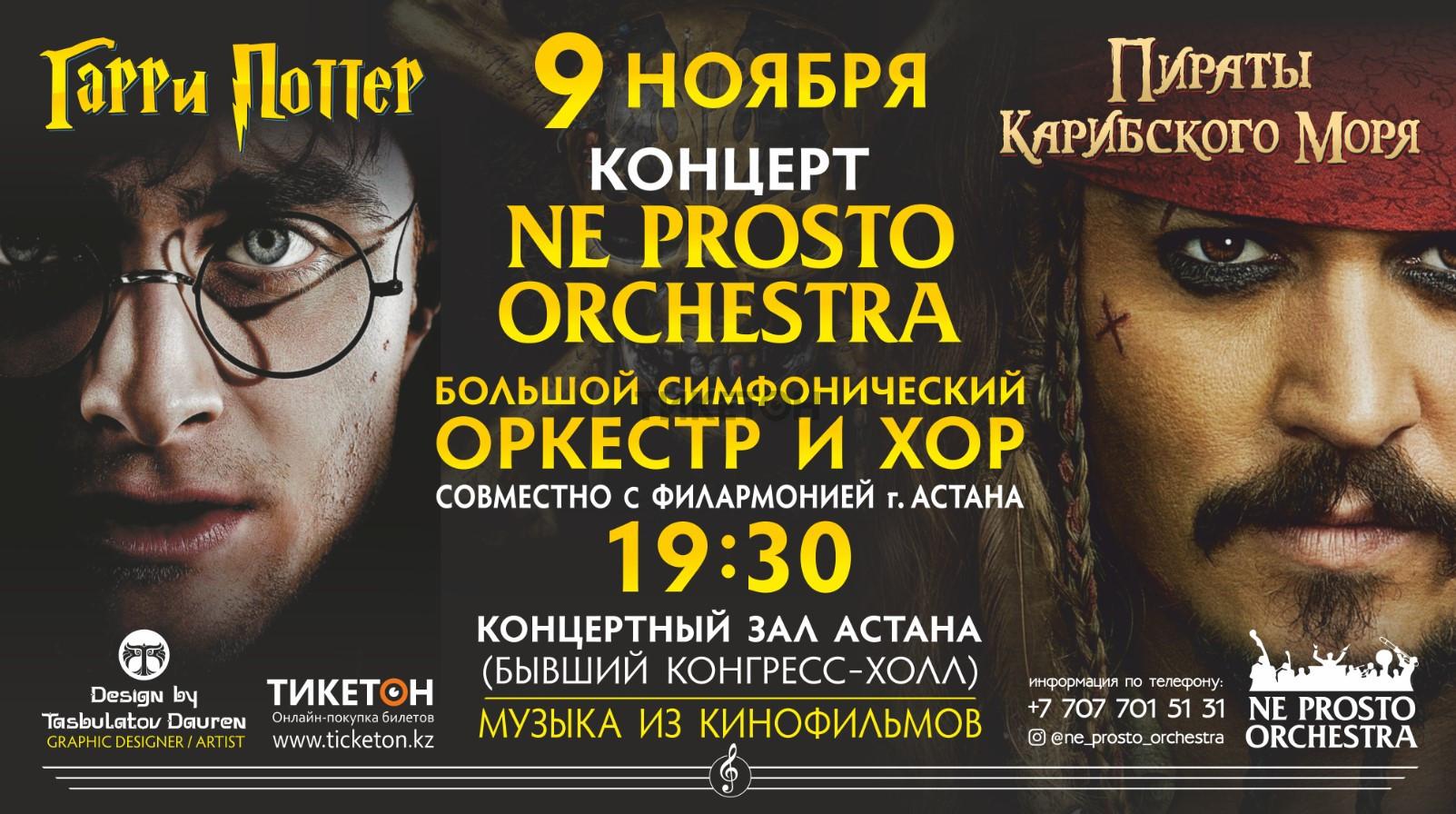 Концерт симфонического оркестра «Гарри Поттер и Пираты Карибского моря» в Астане