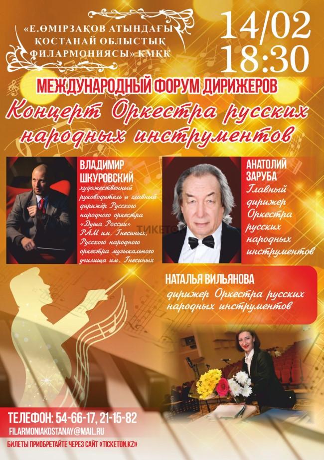 orkestra-russkikh-instrumentov