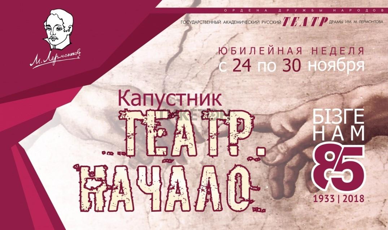 Театр. Начало (ТЛ)